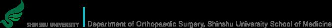 信州大学医学部附属病院整形外科(信州大学医学部運動機能学教室)